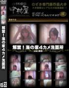 解禁 海の家4カメ洗面所 Vol.63