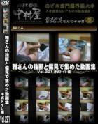 雅さんの独断と偏見で集めた動画集 Vol.221 洋式トイレ編