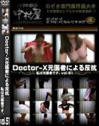 DoctorーX元医者による反抗 私は元医者です。 Vol.51