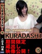 KURADASHI 15 こはる23歳