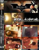 ホテル、、、入っちゃった 学園アイドル 美人女子大生 2 上下計5人 Vol.50