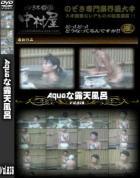 露天風呂盗撮のAqu●ri●mな露天風呂 Vol.820