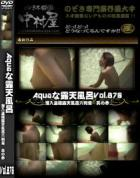 Aquaな露天風呂 Vol.870 潜入盗撮露天風呂六判湯 其の参