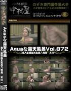 Aquaな露天風呂 Vol.872 潜入盗撮露天風呂八判湯 其の一