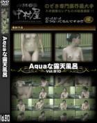 Aquaな露天風呂 Vol.910