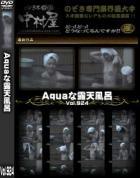 Aquaな露天風呂 Vol.924