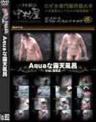 Aquaな露天風呂 Vol.952