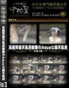 高画質露天風呂観察のAquaな露天風呂Vol.13