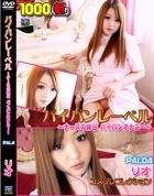 コスプレコレクション 432 パイパンレーベル 〜ナースの休日 パイパンオナニー〜 PAI.04 リオ