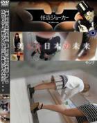 美しい日本の未来 No.69 ひやっと!終始15cmのしらすを垂らしながら… [-]