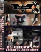 美しい日本の未来 No.103 必見!!超美脚 おしっこしながら鼻をかむ