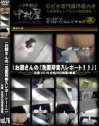 お銀さんの 洗面所突入レポート お銀 Vol.70 女性の日特集!! 後編