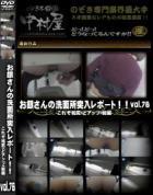 お銀さんの 洗面所突入レポート お銀 Vol.76 これぞ和尻!!どアップ!!前編