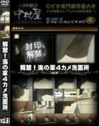 解禁 海の家4カメ洗面所 Vol.01