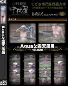 Aquaな露天風呂 Vol.925