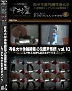 有名大学休憩時間の洗面所事情 Vol.10 しゃがみながらお尻をクイっ!