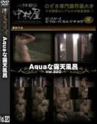 Aquaな露天風呂 Vol.320