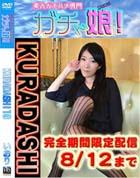 KURADASHI19 いおり