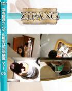 洗寿観音さんの 化粧室は四面楚歌 Vol.06