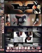 美しい日本の未来 No.104 可愛い子を撮るために割り込むモンナさん2!!FHDトイレ盗撮