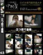三つ目で盗撮 Vol.16