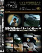 世界の射窓から ステーション編 Vol.36 無料動画に登場したトップクラスモデル本番へ!