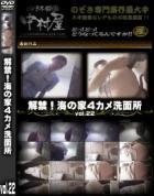 解禁 海の家4カメ洗面所 Vol.22