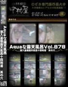 Aquaな露天風呂 Vol.878 潜入盗撮露天風呂十四判湯 其の六