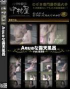 Aquaな露天風呂 Vol.939