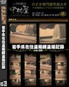岩手県在住盗撮師盗撮記録 Vol.09