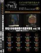 有名大学休憩時間の洗面所事情 vol.18 高画質う●こたくさん!