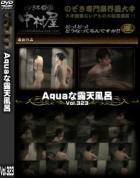 Aquaな露天風呂 Vol.323