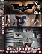 美しい日本の未来 No.109 見逃し厳禁 見てくださいこの美しい曲線 FHD美女トイレ盗撮
