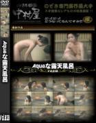 露天風呂盗撮のAqu●ri●mな露天風呂 Vol.838