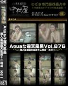 Aquaな露天風呂 Vol.876 潜入盗撮露天風呂十二判湯 其の一