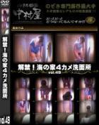 解禁 海の家4カメ洗面所 Vol.49