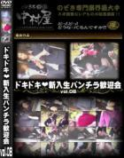 ドキドキ新入生パンチラ歓迎会 Vol.08