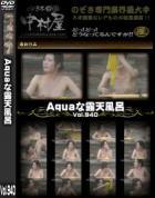 Aquaな露天風呂 Vol.940