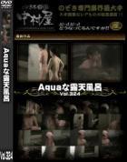 Aquaな露天風呂 Vol.324