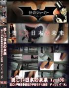美しい日本の未来 No.105 遂に!!戸●恵●香似の予告モデル登場 ダッシュで「大」