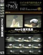 露天風呂盗撮のAqu●ri●mな露天風呂 Vol.751