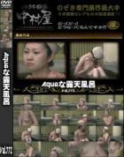 露天風呂盗撮のAqu●ri●mな露天風呂 Vol.772
