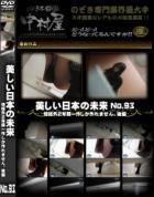 美しい日本の未来 No.93 規格外2年間一作しか作れません。後編