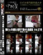 雅さんの独断と偏見で集めた動画集 Vol.219 洋式トイレ編