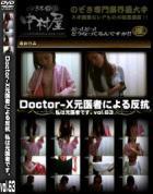 DoctorーX元医者による反抗 私は元医者です。vol.63