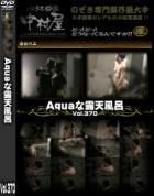 Aquaな露天風呂 Vol.370