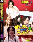 めっちゃシタイ!!#034 改〜パイパン女子校生と水中セックス〜 スズ