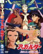 Space Ofera アッガ・ルター Complete Edition Vol.1