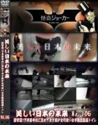 美しい日本の未来 No.106 新学期!!下半身中心に攻めてます美少女可愛い女子悪戯盗撮トイレ