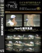 露天風呂盗撮のAqu●ri●mな露天風呂 Vol.752